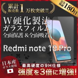 Hy+ Redmi note 10 Pro フィルム ガラスフィルム W硬化製法 一般ガラスの3倍強度 全面保護 全面吸着 日本産ガラス使用 厚み0.33mm