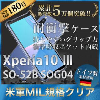 Hy+ Xperia10 III 耐衝撃 ケース SO-52B SOG04 カバー ストラップホール 米軍MIL規格 クリア 衝撃吸収ポケット内蔵 TPU ケース 透明クリア