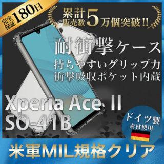 Hy+ Xperia Ace II 耐衝撃 ケース SO-41B カバー ストラップホール 米軍MIL規格 クリア 衝撃吸収ポケット内蔵 TPU ケース 透明クリア