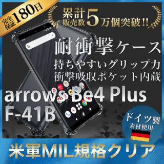 Hy+ arrows Be4 Plus 耐衝撃 ケース F-41B カバー ストラップホール 米軍MIL規格 クリア 衝撃吸収ポケット内蔵 TPU ケース 透明クリア