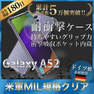 Hy+ Galaxy A52 耐衝撃 ケース カバー ストラップホール 米軍MIL規格 クリア 衝撃吸収ポケット内蔵 TPU ケース 透明クリア