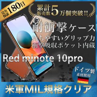 Hy+ Redmi note 10 Pro 耐衝撃 ケース カバー ストラップホール 米軍MIL規格 クリア 衝撃吸収ポケット内蔵 TPU ケース 透明クリア