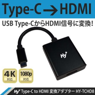 Hy+ Type-C to HDMI 変換アダプター HY-TCHD8 4K映像対応(Xperia5ii Xperia1ii AQUOS R5G arrows 5G Galaxy S20 5G/S20+/S10/S10+対応)