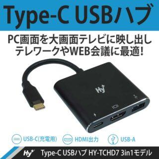 Hy+ Type-C USBハブ HY-TCHD9 3in1 HDMI変換 USB接続 充電対応(Xperia5ii Xperia1ii AQUOS R5G arrows 5G Galaxy S20 5G/S20+/S10/S10+対応)