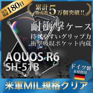 Hy+ AQUOS R6 耐衝撃 ケース SH-51B カバー ストラップホール 米軍MIL規格 クリア 衝撃吸収ポケット内蔵 TPU ケース