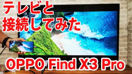 OPPO Find X3 Proをミラーリングしてテレビに出力させてみました(Type-C to HDMI変換アダプターHY-TCHD8)