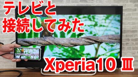 Xperia10 IIIをミラーリングしてテレビに出力させてみました(Type-C to HDMI変換アダプターHY-TCHD8)