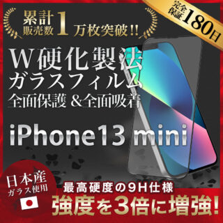 Hy+ iPhone13 mini フィルム ガラスフィルム W硬化製法 一般ガラスの3倍強度 全面保護 全面吸着 日本産ガラス使用 厚み0.33mm ブラック