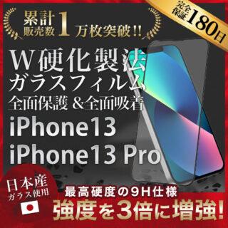 Hy+ iPhone13 iPhone13 Pro フィルム ガラスフィルム W硬化製法 一般ガラスの3倍強度 全面保護 全面吸着 日本産ガラス使用 厚み0.33mm ブラック