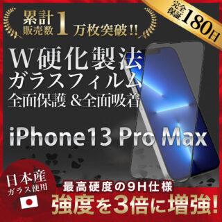 Hy+ iPhone13 Pro Max フィルム ガラスフィルム W硬化製法 一般ガラスの3倍強度 全面保護 全面吸着 日本産ガラス使用 厚み0.33mm ブラック
