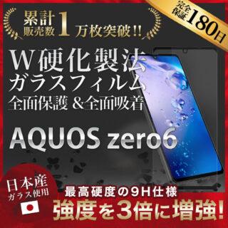 Hy+ AQUOS zero6 フィルム SHG04 ガラスフィルム W硬化製法 一般ガラスの3倍強度 全面保護 全面吸着 日本産ガラス使用 厚み0.33mm ブラック
