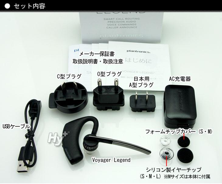 プラントロニクス Bluetoothヘッドセット Plantronics Voyager Legend