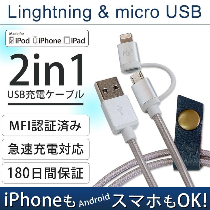 Hy+ MFI認証済 2in1ライトニング(Linghtning) ケーブル&Micro USB 充電ケーブル 1M シルバー HY-IPCH1-SV(コードホルダー付き) 断線しにくいナイロン素材編み