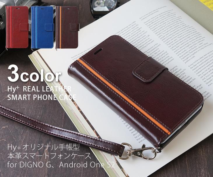 Hy+ DIGNO G、Android One S2 本革レザー ケース 手帳型 (ネックストラップ、カードポケット、スタンド機能付き)