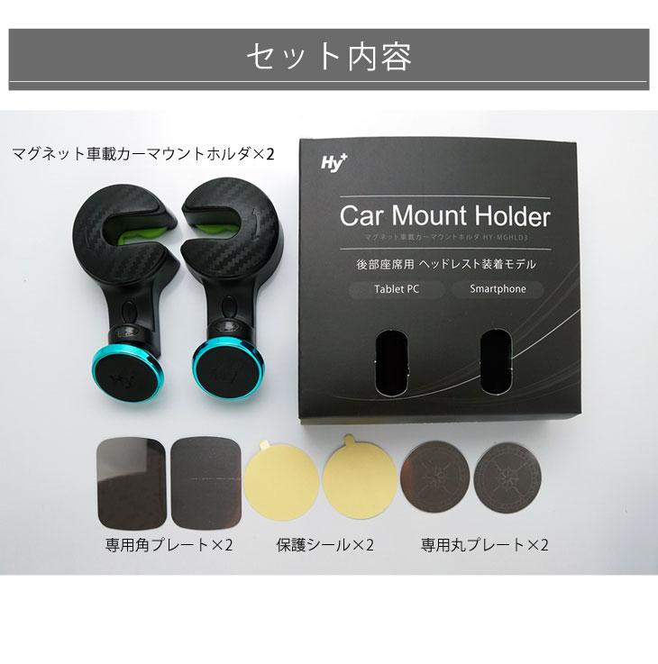 Hy+ iPad、タブレット用 マグネット 車載カーマウントホルダ 後部座席用 HY-MGHLD3(ヘッドレスト装着モデル)