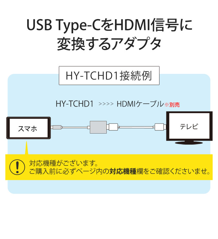 Hy+ Type-C to HDMI 変換アダプタ HY-TCHD1 4K映像対応(Macbook Pro 2017、Galaxy S8 / S8 plus、HP EliteBook Folio対応)