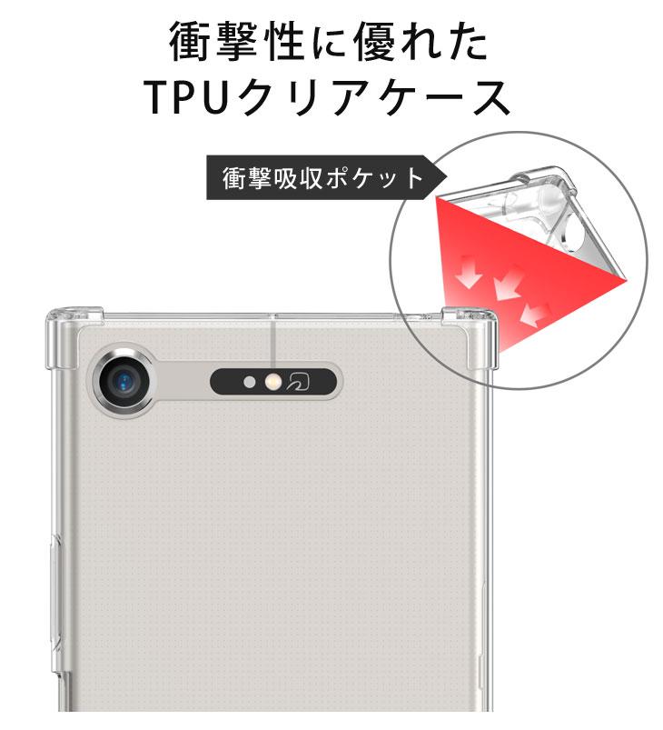 Hy+ Xperia XZ1(エクスペリアXZ1) SO-01K SOV36 TPUクリアケース 衝撃吸収ポケット内蔵 耐衝撃ケース (ストラップホール付き)