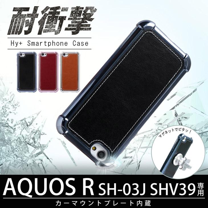 Hy+ AQUOS R(アクオスR) SH-03J SHV39 耐衝撃ケース ビンテージPU仕上げ (カーマウントプレート、ストラップホール付き)