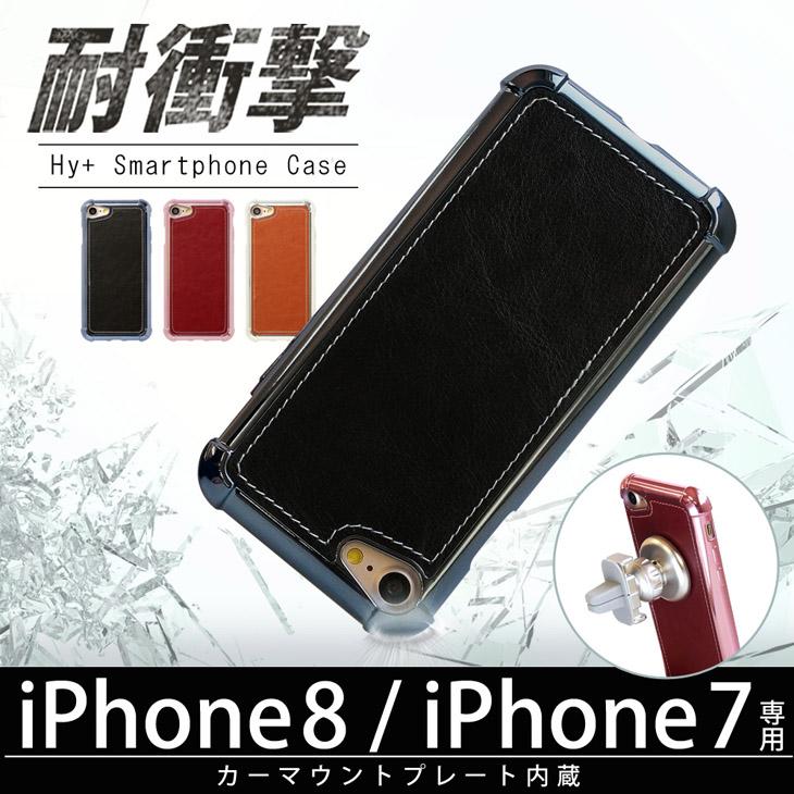 Hy+ iPhone7、iPhone8 (アイフォン8) 耐衝撃 TPU ケース ビンテージPU仕上げ (カーマウントプレート、ストラップホール付き)