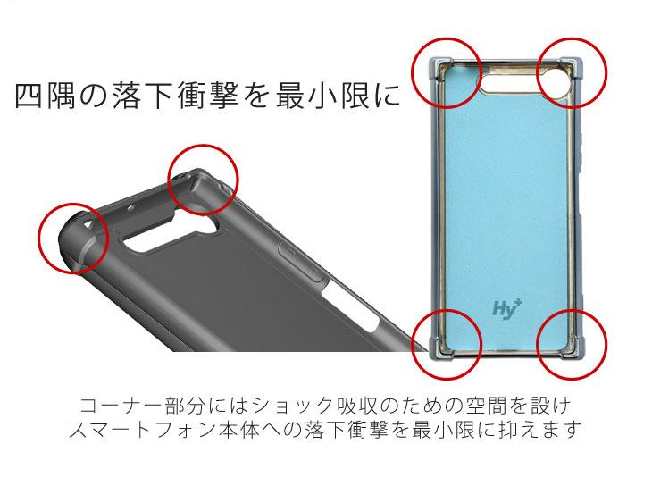 Hy+ Xperia XZ1 (エクスペリアXZ1) SO-01K SOV36 耐衝撃ケース ビンテージPU仕上げ (カーマウントプレート、ストラップホール付き)