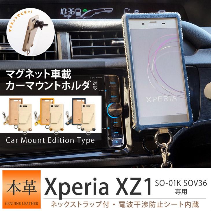 Hy+ Xperia XZ1(エクスペリアXZ1) SO-01K SOV36 本革レザーケース(ICカードホルダー、カーマウントプレート内蔵、スタンド機能付き)