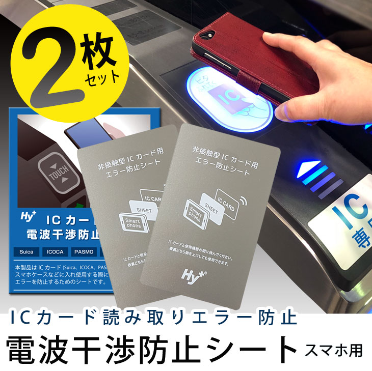 Hy+ ICカード用 スマートフォン 磁気、電波干渉防止シート 2枚セット