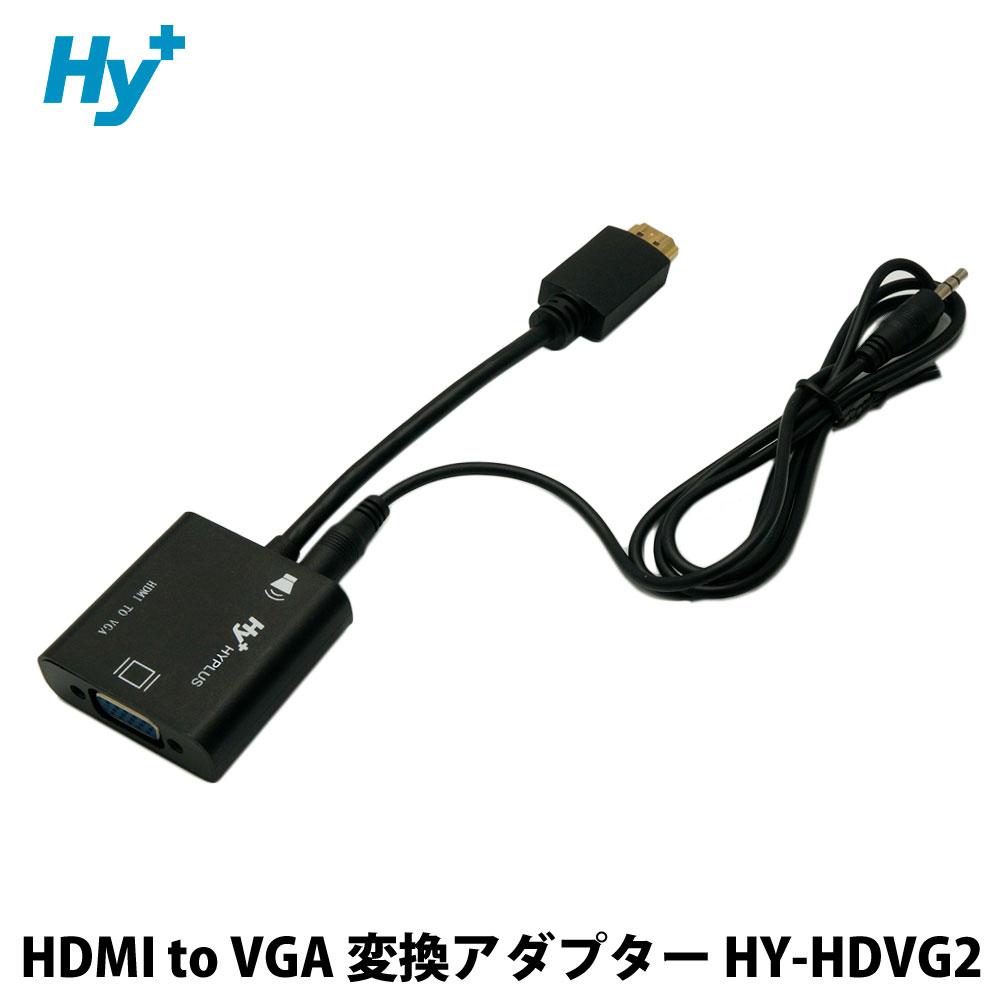 Hy+ HDMI to VGA 変換アダプター HY-HDVG2(音声ケーブル付属)