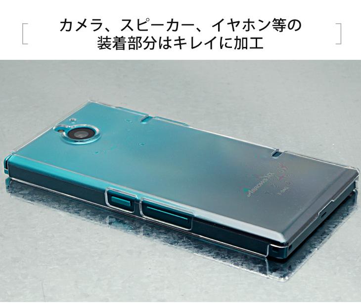 Hy+ ARROWS NX(アローズNX) F-04G ハードケース 透明(クリア)タイプ 卓上ホルダ対応