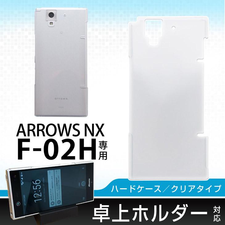 Hy+ ARROWS NX(アローズNX) F-02H ハードケース 透明(クリア)タイプ 卓上ホルダ対応