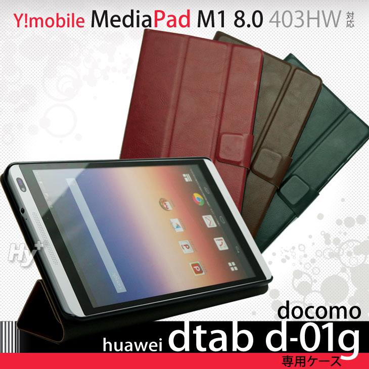 Hy+ dtab d-01g、MediaPad M1 8.0 403HW ビンテージPU ケースカバー(三つ折型スタンドケース)