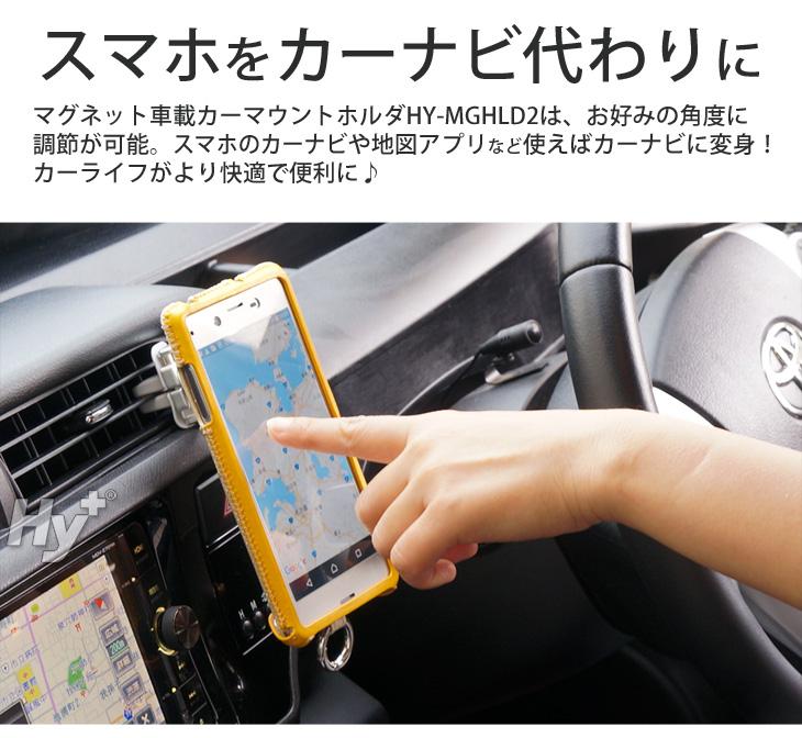 Hy+ スマートフォン用 マグネット 車載カーマウントホルダ アルミ製 HY-MGHLD2(アロマ用パッド付き、エアコン吹き出し口取り付けタイプ)