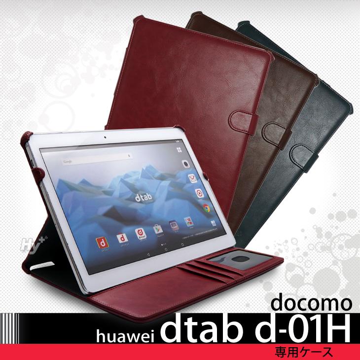 Hy+ dtab d-01h  ビンテージPU ケースカバー (カードホルダー、ハンドストラップ、スタンド機能付き)