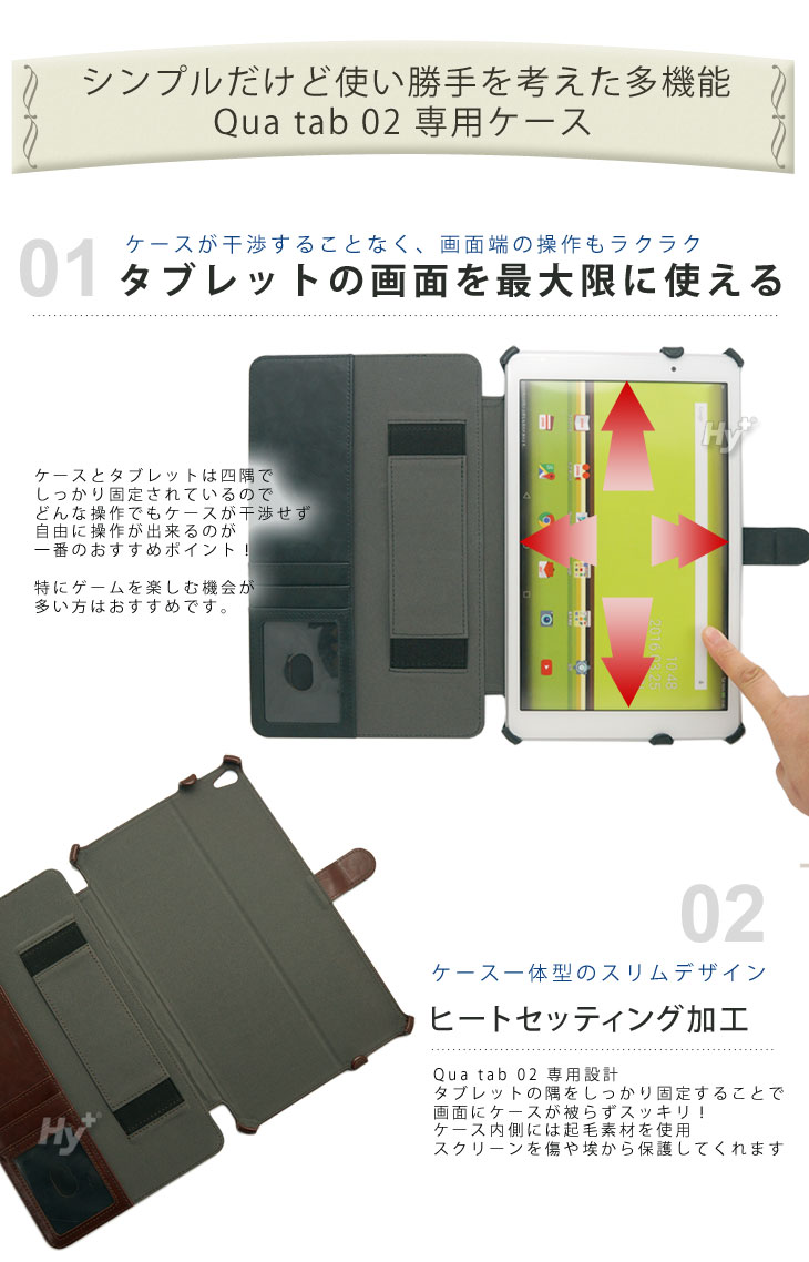 Hy+ Qua tab 02 (キュアタブ)  ビンテージPU ケースカバー(カードホルダー、ハンドストラップ、スタンド機能付き)