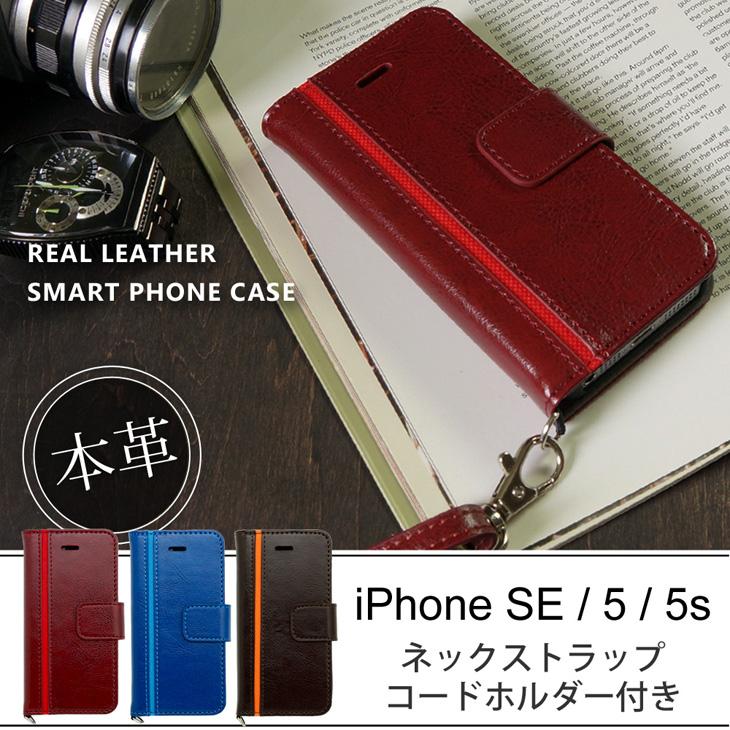 Hy+ iPhone SE(アイフォン SE) iPhone5 iPhone5s 本革レザー ケース 手帳型  (ネックストラップ、カードポケット、スタンド機能付き)