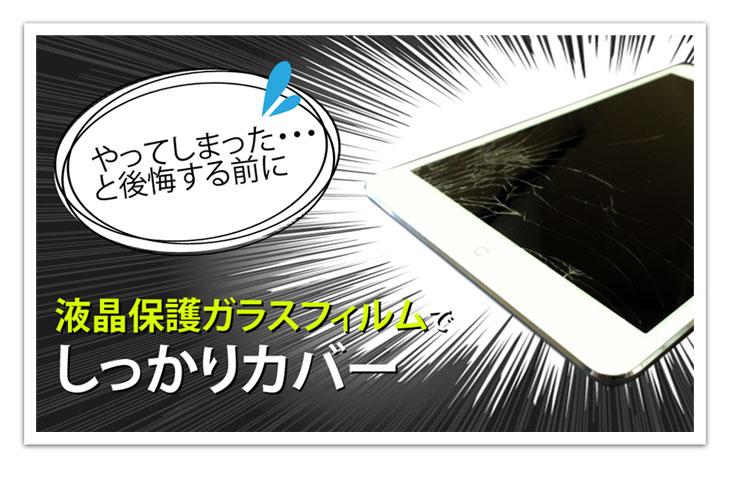 Hy+ Arrows Tab F-04H 液晶保護ガラスフィルム (日本産ガラス使用、指紋防止飛散防止加工、厚み0.33mm、硬度 9H、2.5Dラウンドエッジ加工済)