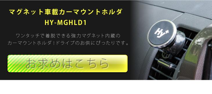 Hy+ スマートフォン用 マグネット 車載カーマウントホルダ HY-MGHLD1