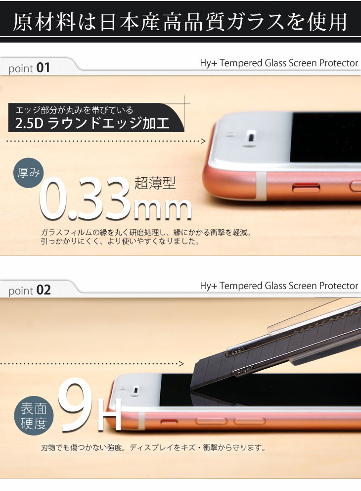 Hy+ iPhone7 (アイフォン7) 液晶保護ガラスフィルム 全面フルカバータイプ 日本産ガラス使用 厚み0.33mm 硬度 9H ラウンドエッジ加工済