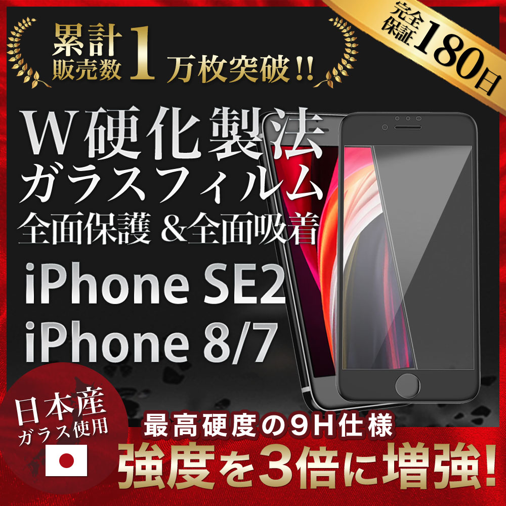 Hy+ iPhone7 (アイフォン7) 液晶保護ガラスフィルム 全面フルカバータイプ  日本産ガラス使用 厚み0.33mm 硬度 9H