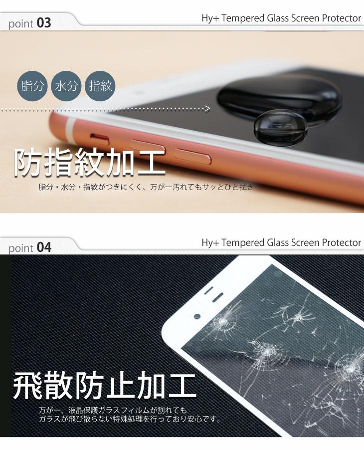 Hy+ iPhone7 Plus (アイフォン7プラス) 液晶保護ガラスフィルム 全面フルカバータイプ 日本産ガラス使用 厚み0.33mm 硬度 9H ラウンドエッジ加工済