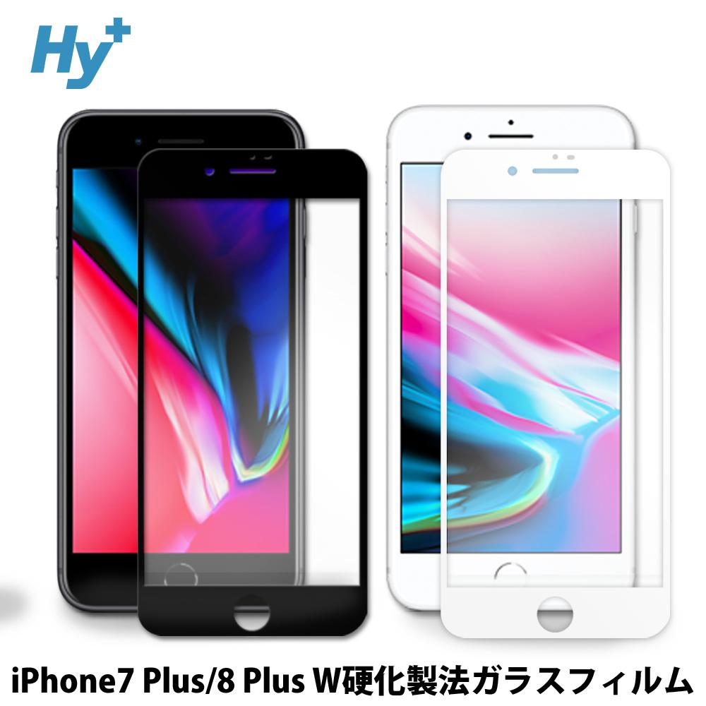 Hy+ iPhone7 Plus (アイフォン7プラス) 液晶保護ガラスフィルム 全面フルカバータイプ  日本産ガラス使用 厚み0.33mm 硬度 9H