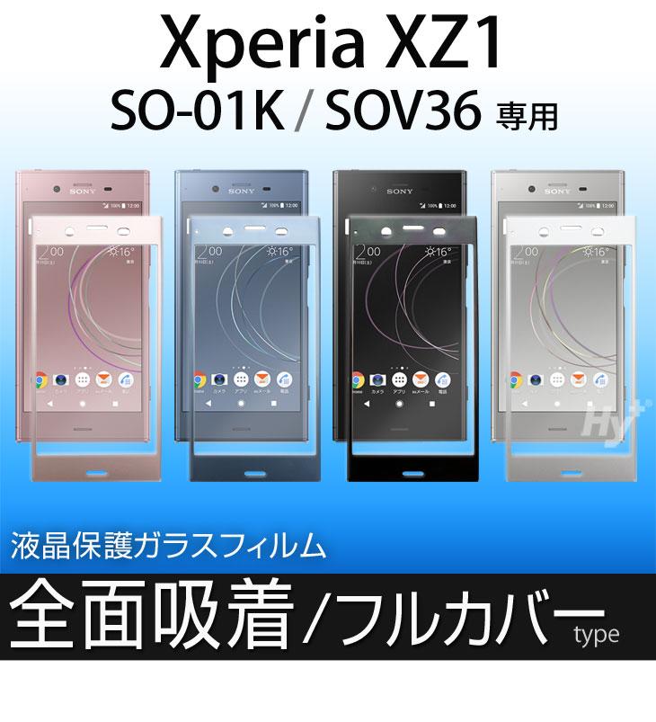 Hy+ Xperia XZ1(エクスペリアXZ1) SO-01K SOV36 液晶保護ガラスフィルム 日本産ガラス使用 厚み0.33mm 硬度 9H ラウンドエッジ加工済