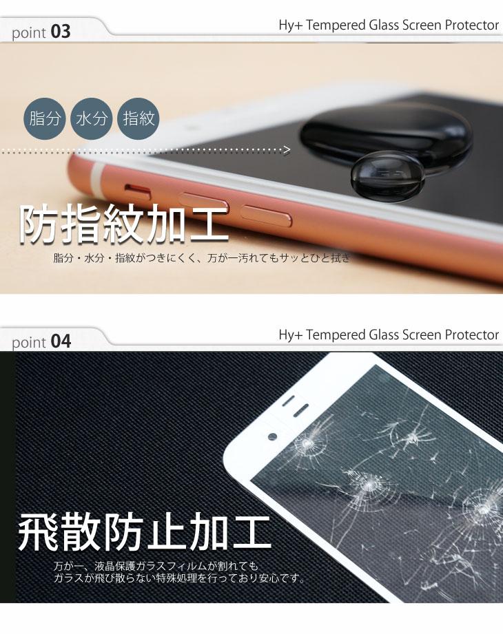 Hy+ Xperia XZ1 Compact SO-02K 液晶保護ガラスフィルム 日本産ガラス使用 厚み0.33mm 硬度 9H ラウンドエッジ加工済