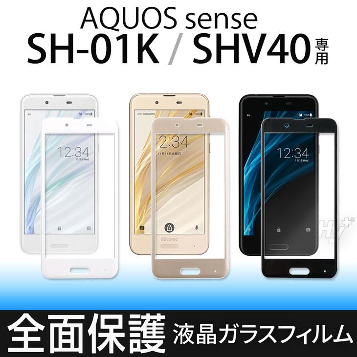 Hy+ AQUOS sense(アクオス センス) SH-01K SHV40 液晶保護ガラスフィルム 全面フルカバー 日本産ガラス 厚み0.33mm 硬度9H
