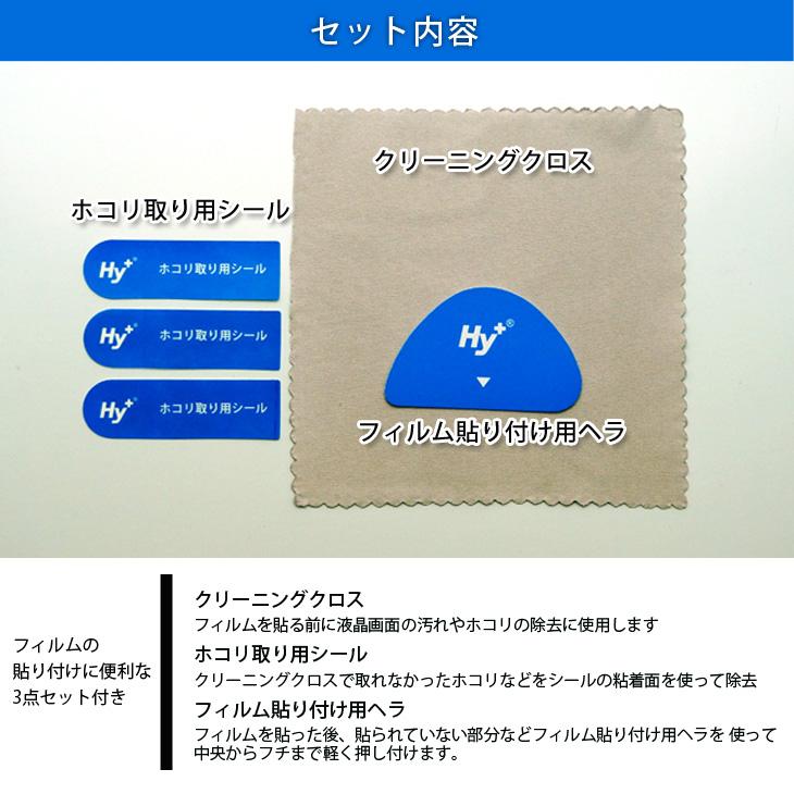 Hy+ iPad Air、iPad Air2、iPad Pro9.7(アイパッド エアー2、アイパッド プロ9.7)用 ブルーライトカット 液晶保護フィルム