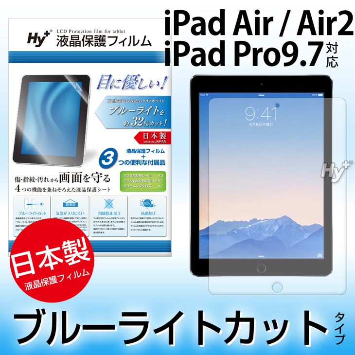 Hy+ iPad Air、iPad Air2、iPad Pro9.7(アイパッド エアー2、プロ9.7)用 ブルーライトカット 液晶保護フィルム(指紋防止、気泡が入りにくい、抗菌加工済)