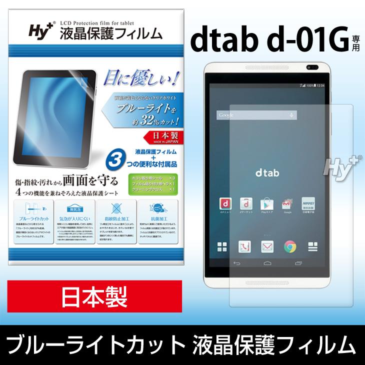 Hy+ dtab (ディータブ) d-01G用 ブルーライトカット 液晶保護フィルム