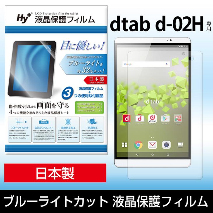Hy+ dtab (ディータブ) d-02H用 ブルーライトカット 液晶保護フィルム
