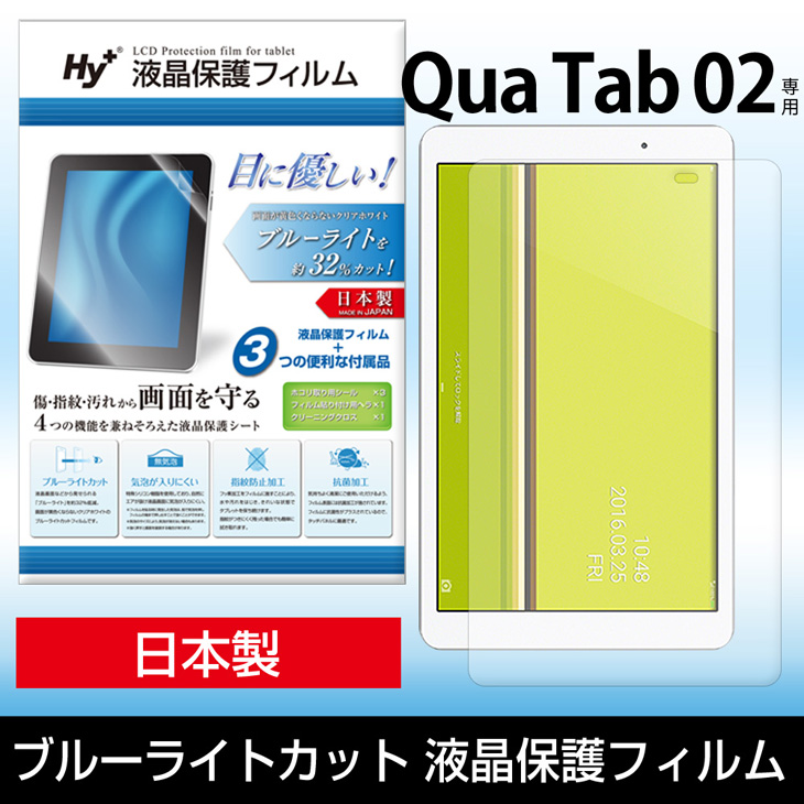 Hy+ Qua Tab 02 (キュアタブ)用 ブルーライトカット 液晶保護フィルム