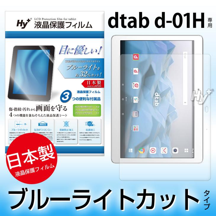 Hy+ dtab (ディータブ) d-01H用 ブルーライトカット 液晶保護フィルム(指紋防止、気泡が入りにくい、抗菌加工済)