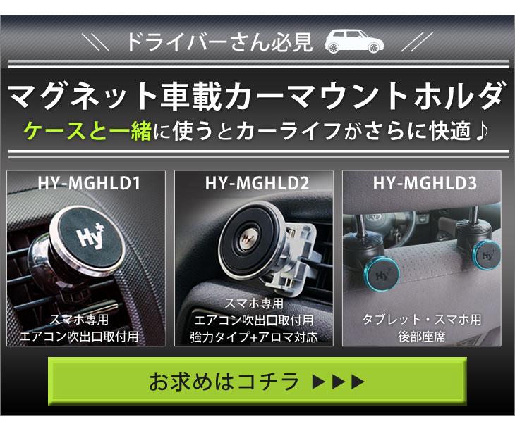Hy+ スマートフォン用 マグネット 車載カーマウントホルダ